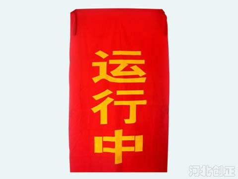 红布幔红布帘